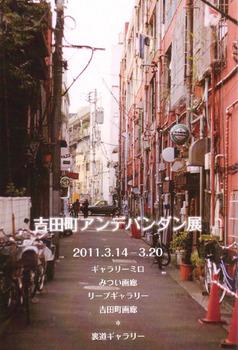 110303アンダパンダン展.JPG