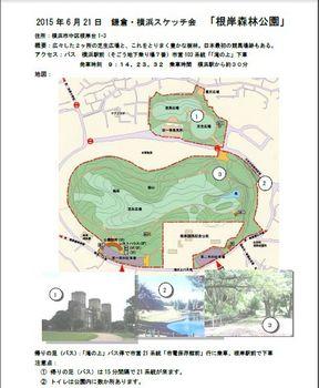 150621根岸森林公園.jpg