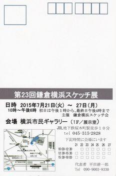 150705案内状(表).jpg